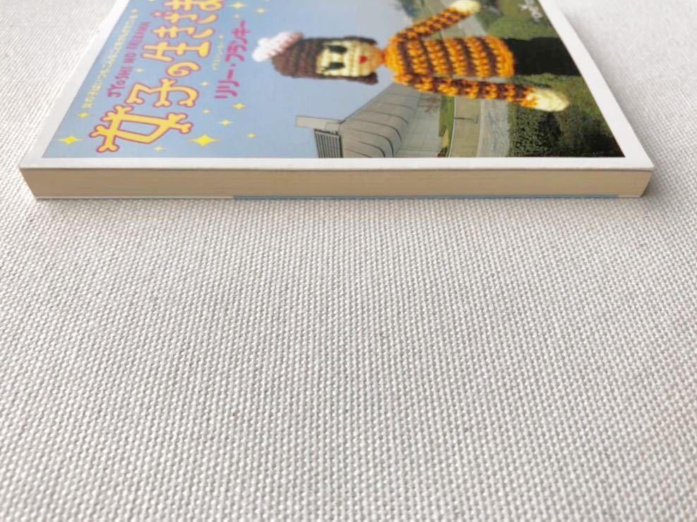 リリー・フランキー 女子の生きざま 新潮OH!文庫 リリーフランキー リリーさん おでんくん 東京タワー 新潮文庫_画像5