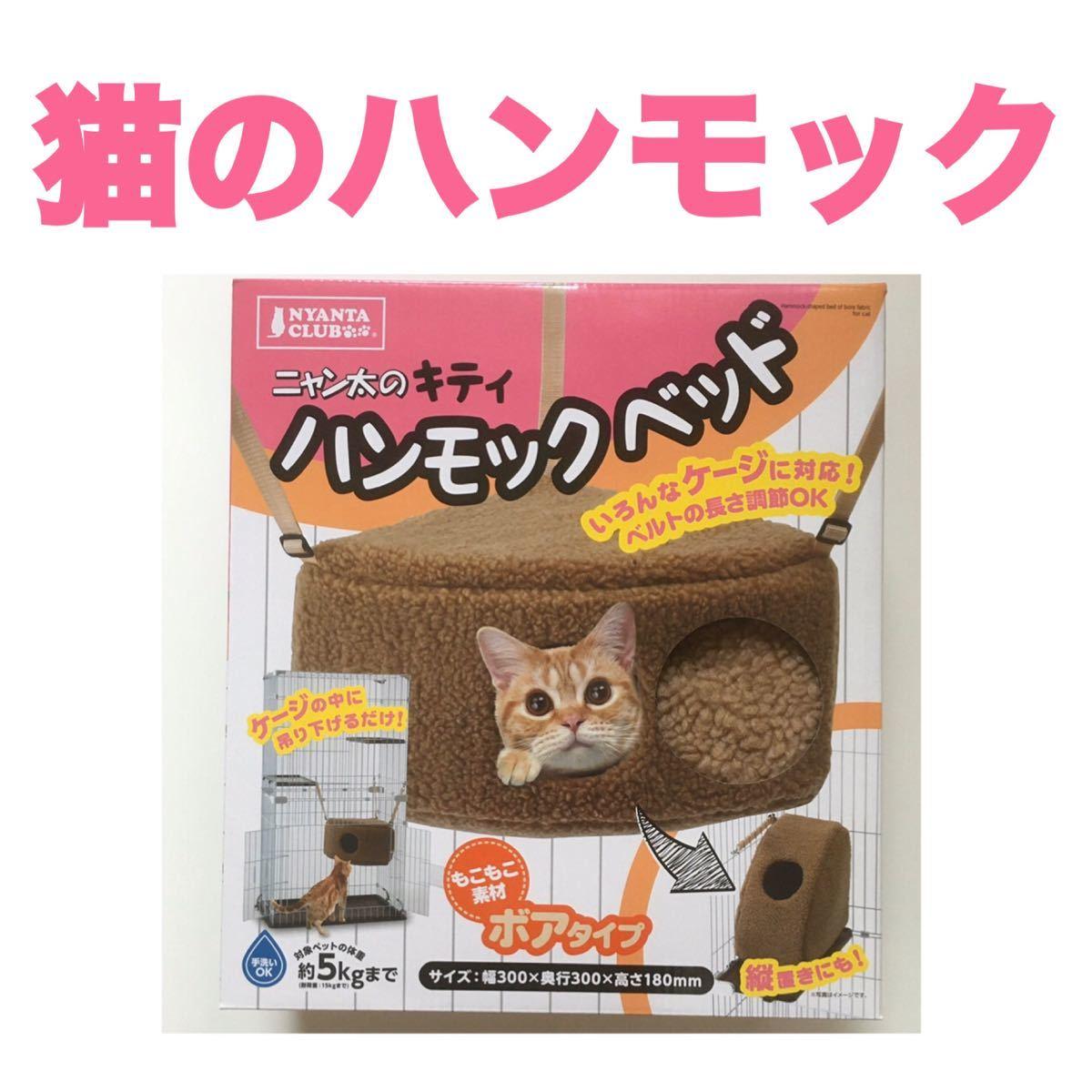 ハンモックベッド 猫用