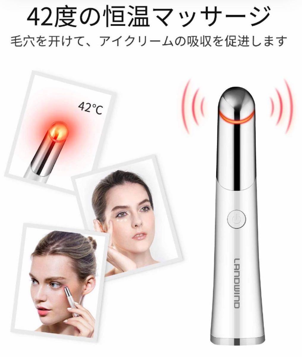 目元ケア 美顔器 超音波美顔器 温熱マッサージ 振動 イオン導入美顔器