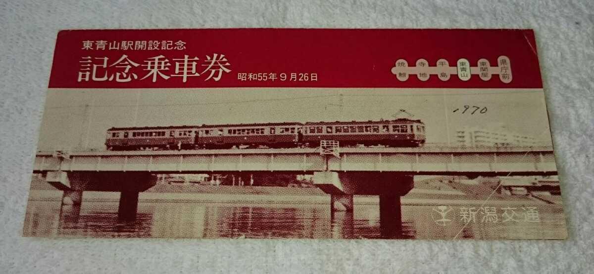 新潟交通 記念乗車券 東青山駅開設記念_画像4