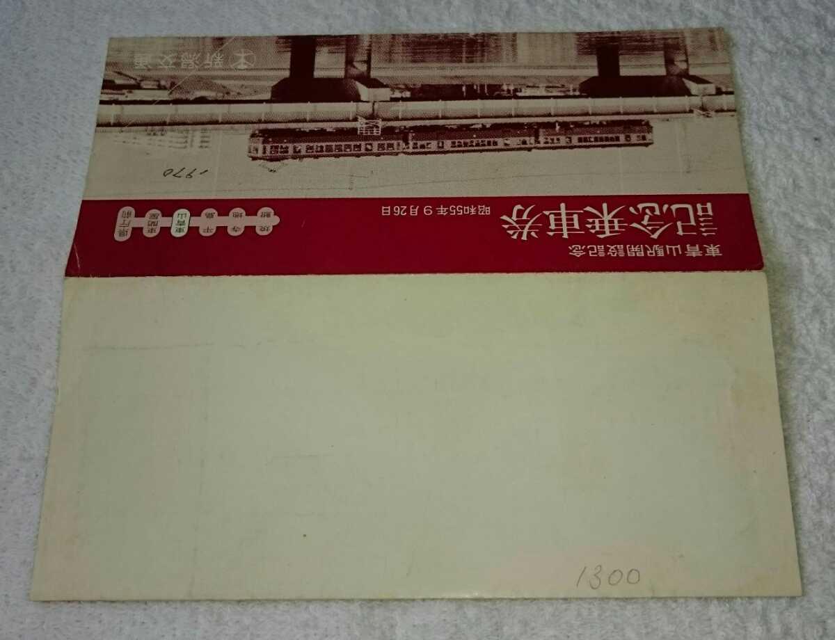 新潟交通 記念乗車券 東青山駅開設記念_画像5