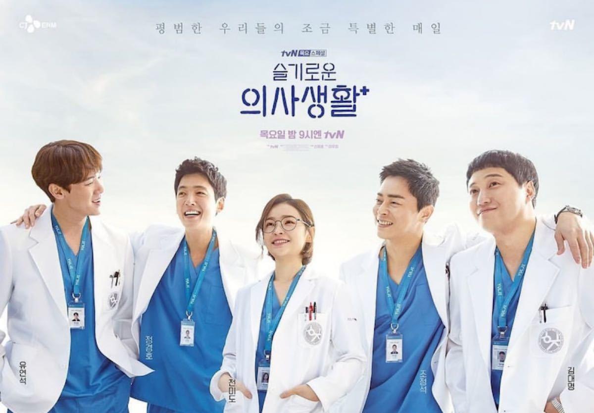 韓国ドラマ・賢い医師生活