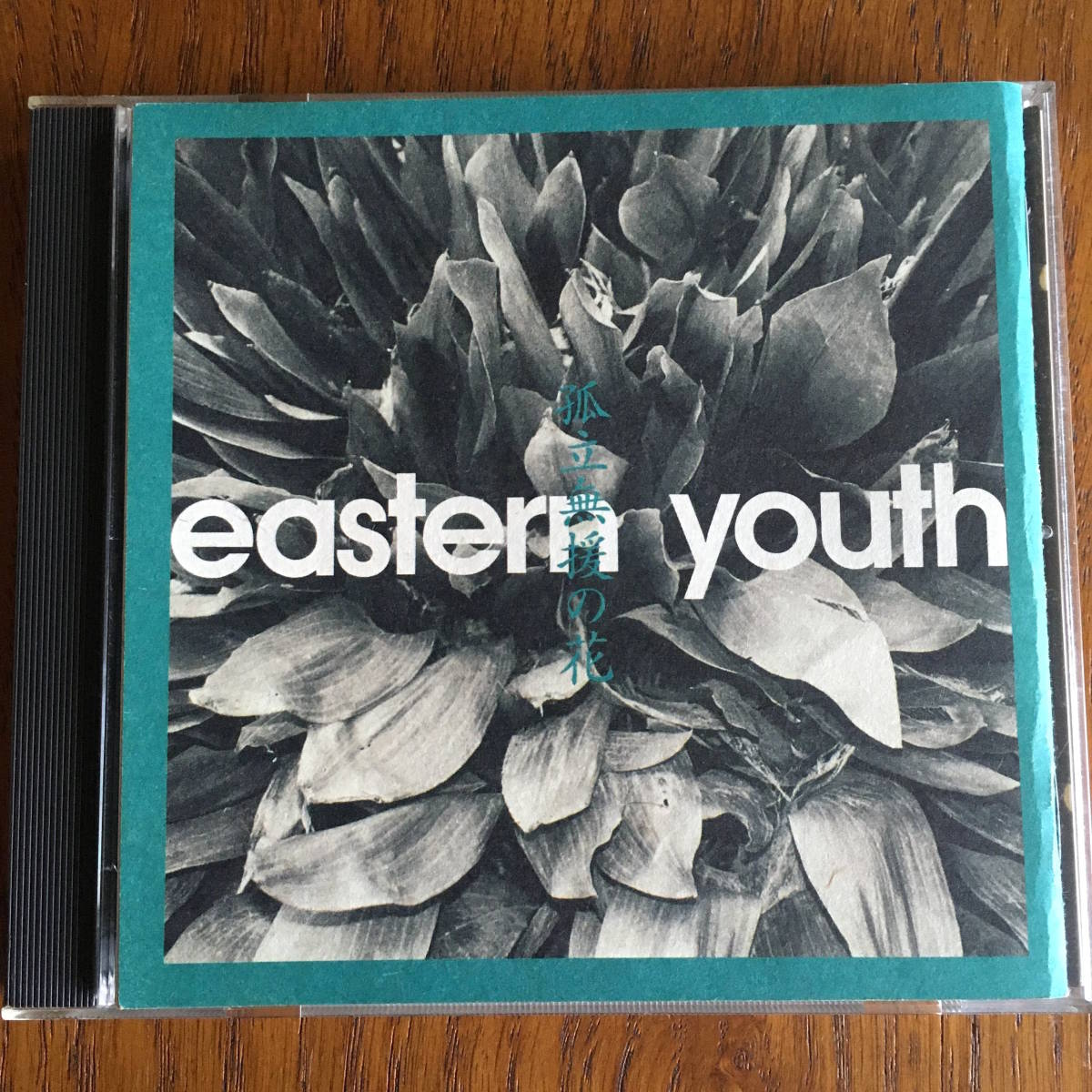 eastern youth「孤立無援の花」坂本商店(怒髪天, bloodthirsty butchers, fOUL, DMBQ, Copass Grinderz, Number Girl, Cowpers, Naht)_画像1