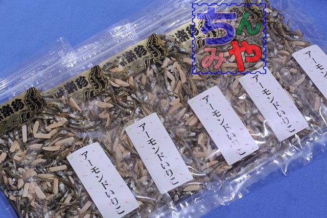 アーモンドいりこ(おまとめ120g×5p)アーモンドフィッシュは人気おつまみ♪小魚アーモンド、雑魚カルシュームはこれ!【送料込】_アーモンドフィッシュ120gおまとめ5p