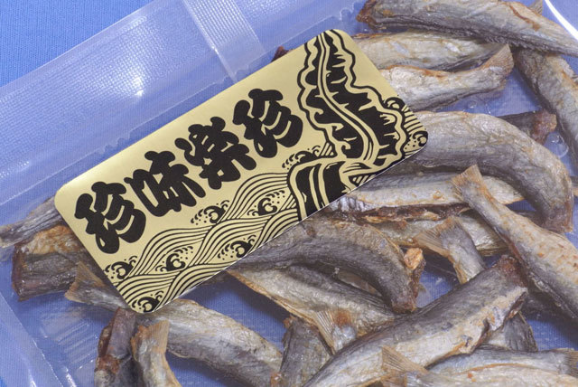 焼き飛魚(お試し150g)おつまみ飛び魚(珍味あご/焼きあご)♪丸ごと全部召し上がれ…旨い焼き飛び魚はこれ!【送料込】_画像3
