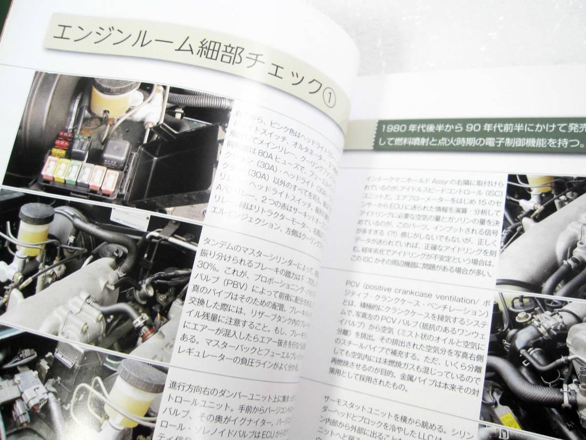 【送料安】 長期 維持 マツダ ユーノス ロードスター NA メンテナンス メカニズム 分解 構造 B6 エンジン タイベル パーツ 交換 NB NCEC ND_画像3