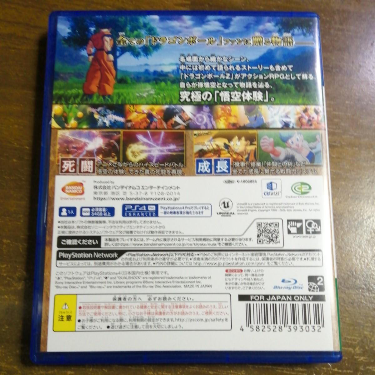 【PS4】 ドラゴンボールZ KAKAROT