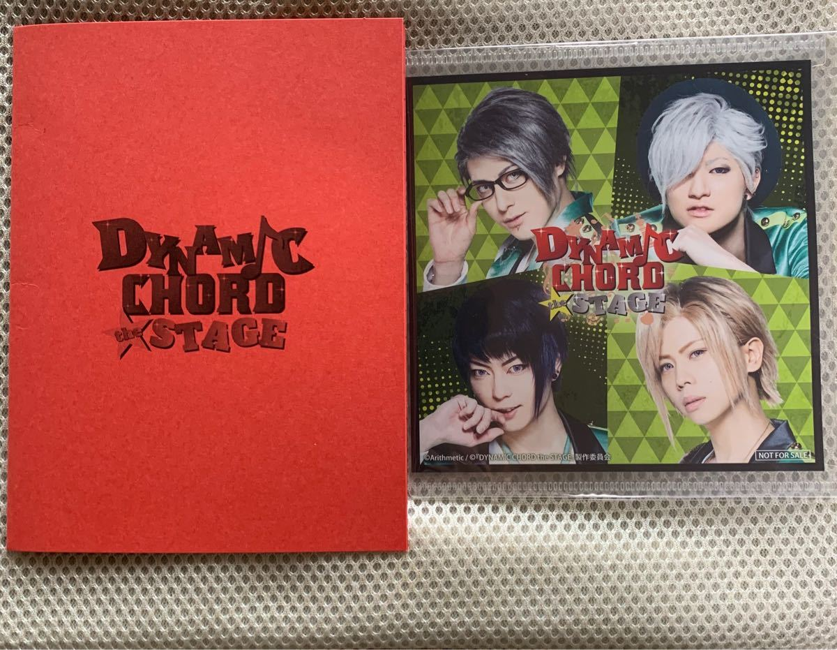 DYNAMIC CHORD the stage KYOHSO アッポリ