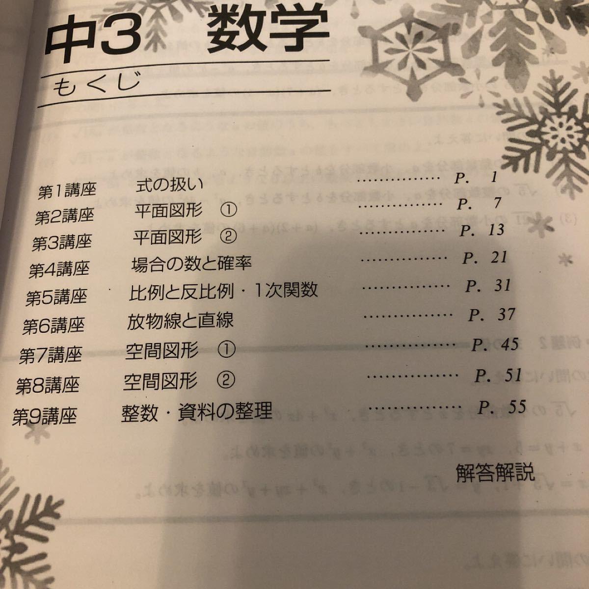 馬渕教室 中3 入試対策講座テキスト 数学