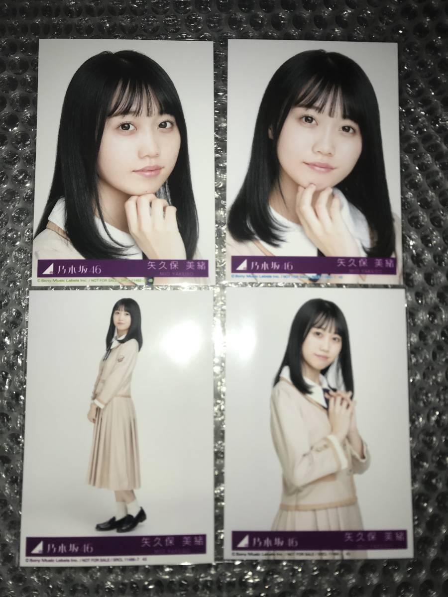 乃木坂46 矢久保美緒 生写真 しあわせの保護色 初回限定盤 特典 4種 コンプ