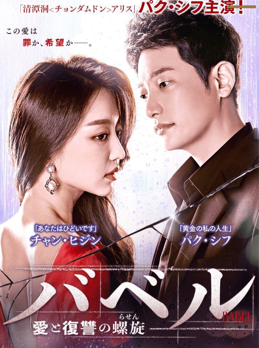 韓国ドラマ バベル Blu-ray