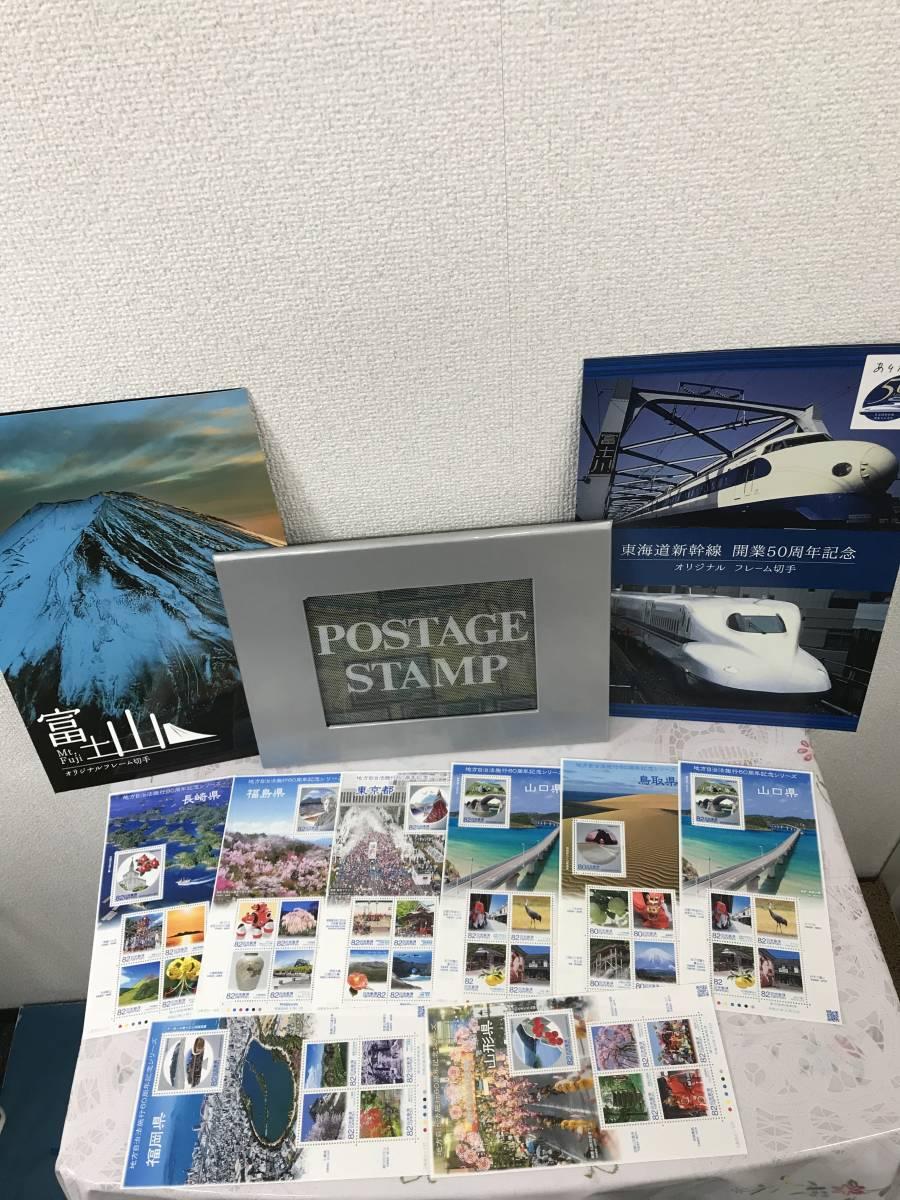 ☆超お得 額面36854円分 シート&バラ切手 パート2