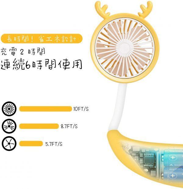【3484】ハンズフリー扇風機 携帯扇風機 首掛けファン 3段階風量調節 コンパクト 強力 USBファン 小型 360°角度調整 静音 イエロー_画像3