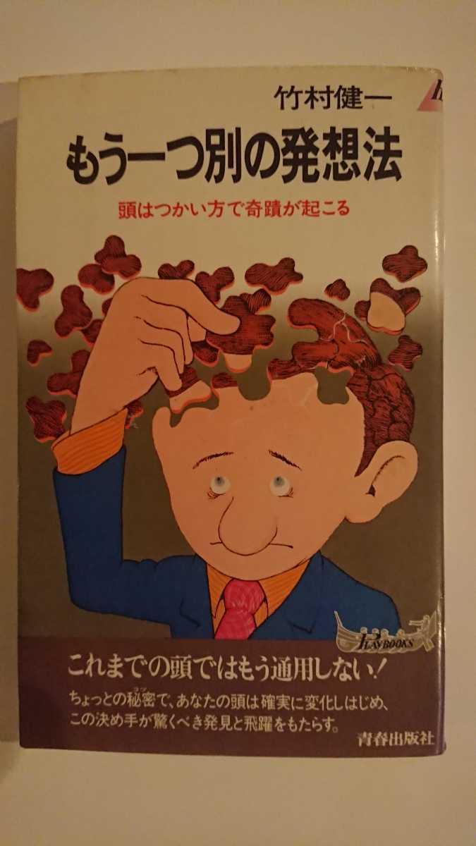 【送料無料】竹村健一『もう一つ別の発想法』★初版