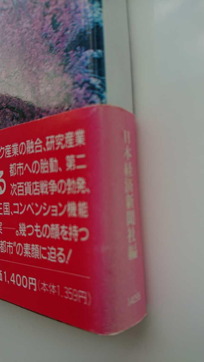 【送料無料】日本経済新聞社編『ビジネスマンのための日経都市シリーズ 京都』★初版・帯つき