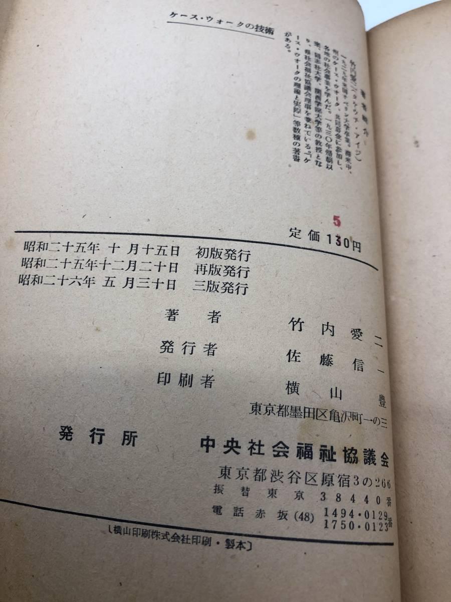 協議 会 区 社会 福祉 墨田