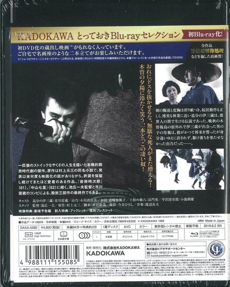Blu-ray Disc ひとり狼 修復版 市川雷蔵 小川真由美 池広一夫・監督 新品未開封_画像2