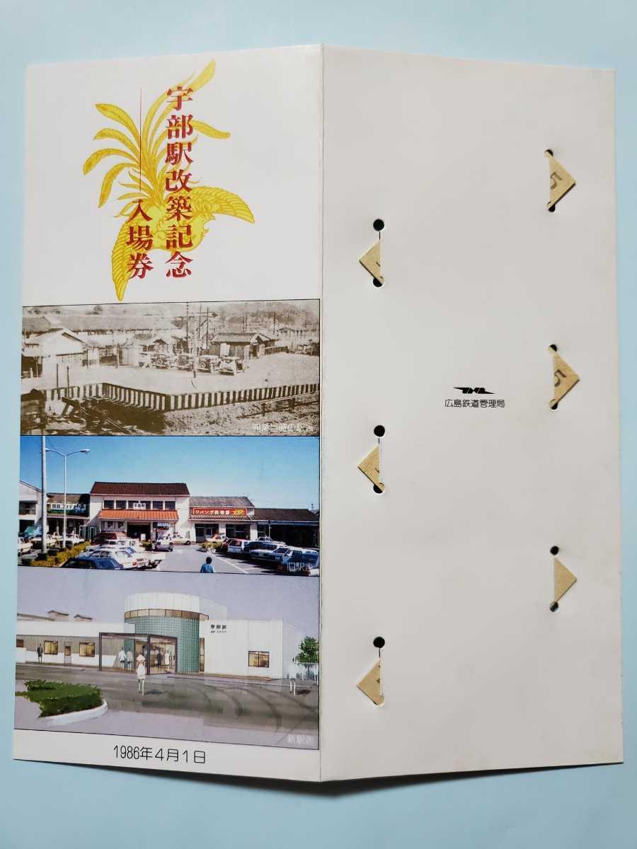 宇部駅改築記念入場券(B型硬券) 国鉄広島鉄道管理局 (昭和61年4月1日)_画像2