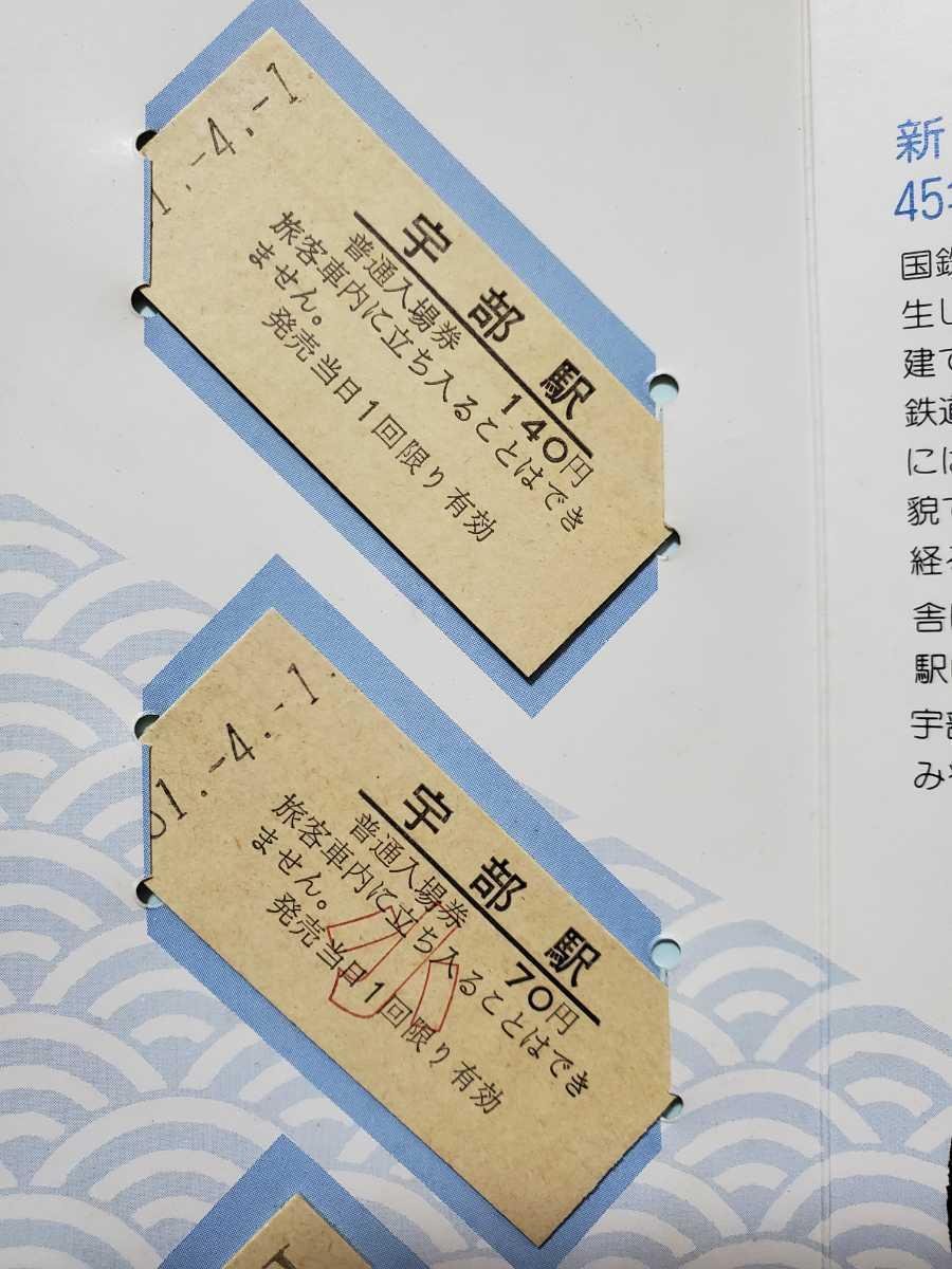 宇部駅改築記念入場券(B型硬券) 国鉄広島鉄道管理局 (昭和61年4月1日)_画像3
