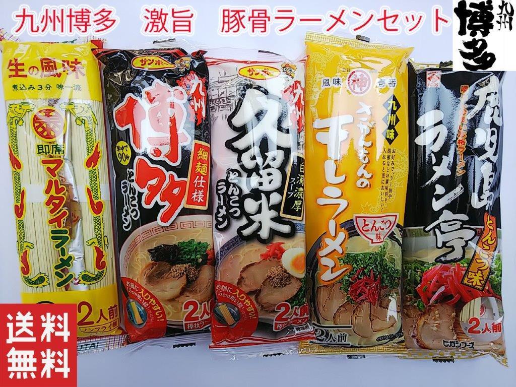 第4弾 大人気 九州博多豚骨らーめん セット 激安  お徳用  各20食 100食分 ¥8900 激辛無しセット_画像7