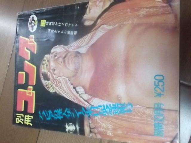 日本スポーツ。別冊ゴング1972年10月号。マスカラス。馬場。プロレス。。猪木_画像1