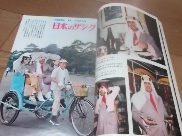 日本スポーツ。別冊ゴング1972年10月号。マスカラス。馬場。プロレス。。猪木_画像2