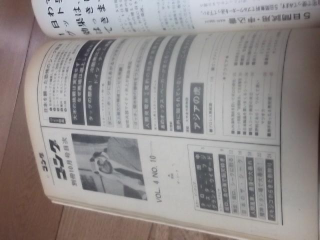 日本スポーツ。別冊ゴング1972年10月号。マスカラス。馬場。プロレス。。猪木_画像3
