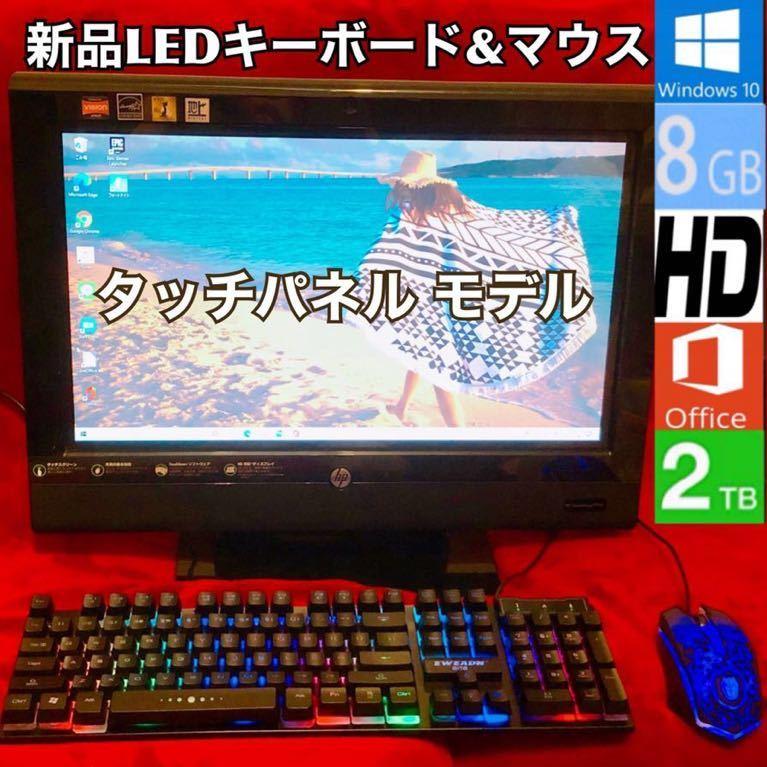 Windows10 超大容量2TB/メモリ8GB Office タッチパネル搭載 20インチHD液晶 モニタ一体型 新品LEDキーボード/新品LEDマウス 送料無料