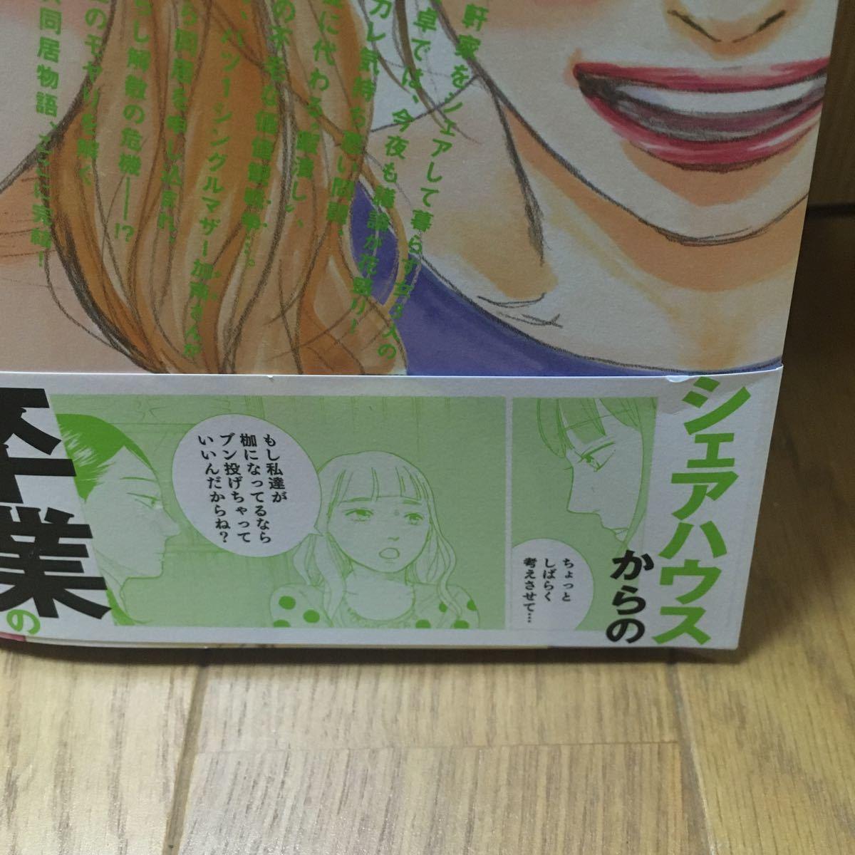 全巻セット 鳥飼茜/地獄のガールフレンド1〜3巻