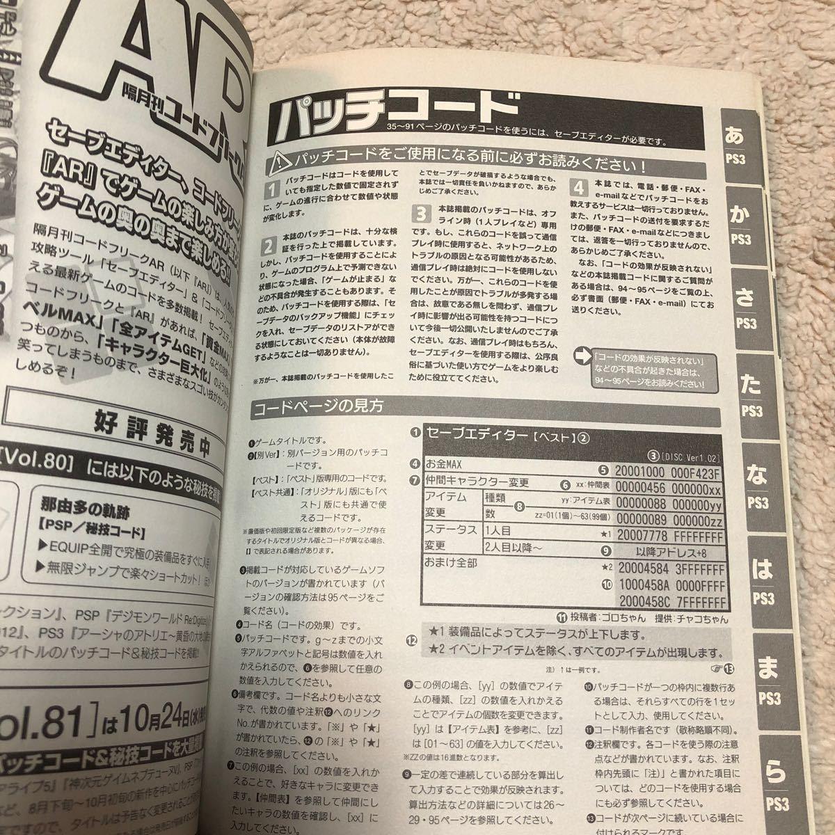中古攻略本 隔月刊コードフリークAR別冊 セーブエディターハンドブックVol.2