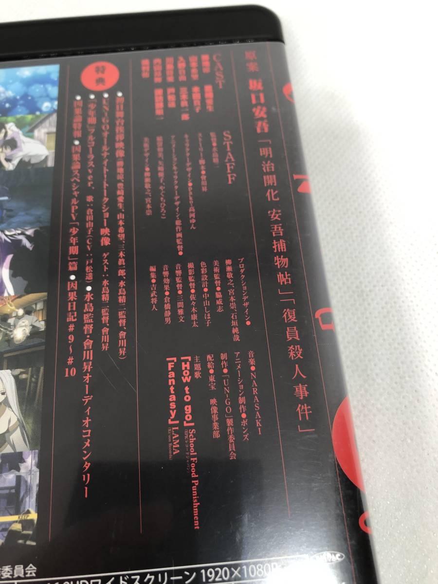 ★☆UN-GO episode:0 因果論 初回限定生産版Blu-ray☆★