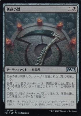 【FOIL】悪意の鎌/Malefic Scythe 1枚■MTG 基本セット2021_画像1