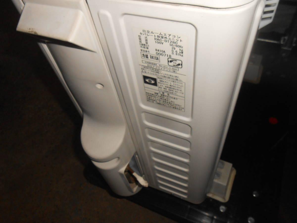 ★日立  ルームエアコン~12畳 主に10畳 白くまくん  RAS-DT28C 2014年製 訳あり商品_画像4