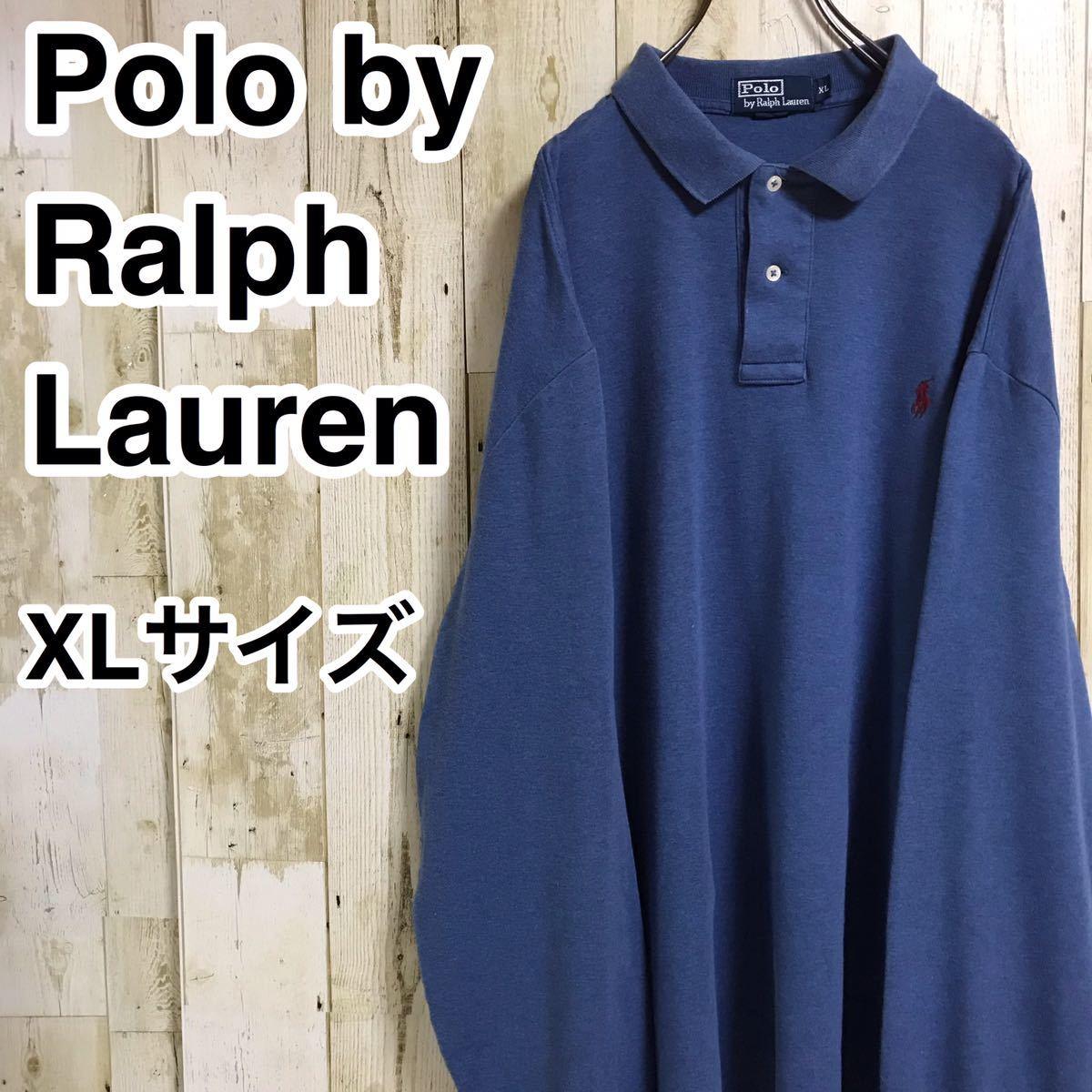 ポロバイラルフローレン 長袖シャツ ポロシャツ XL くすみブルー 刺繍ロゴ レッドポニー ビッグサイズ オーバーサイズ