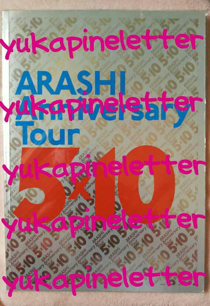 嵐 ARASHI Anniversary Tour 5×10 パンフレット