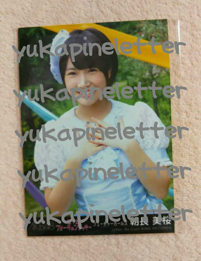 AKB48 劇場版 恋するフォーチュンクッキー 生写真 HKT48 研究生 フューチャーガールズ 朝長美桜