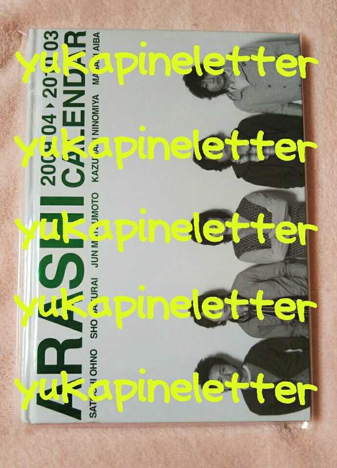 ARASHI 嵐 カレンダーブック 2009.04~2010.03