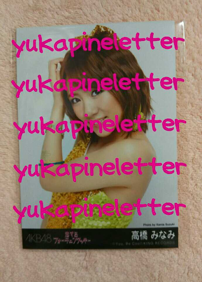 AKB48 劇場版 恋するフォーチュンクッキー 生写真 AKB48 チームA 高橋みなみ