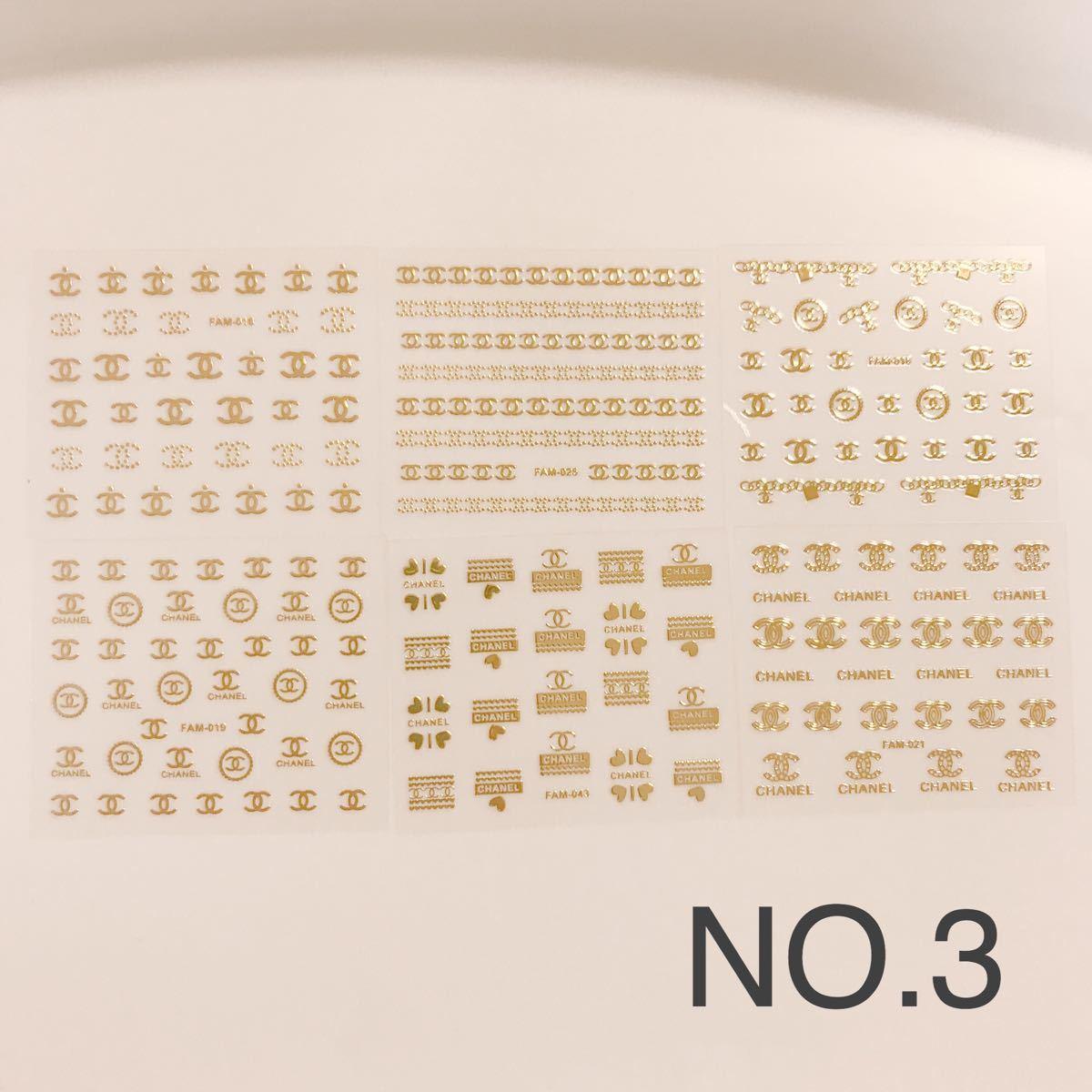 ネイルシール ロゴ ブランド ゴールド デコパーツ NO.3