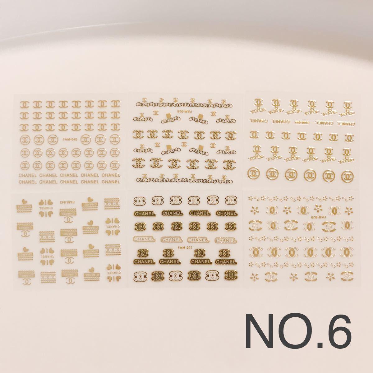 即配送 ネイルシール デコパーツ ブランド ロゴ NO.6