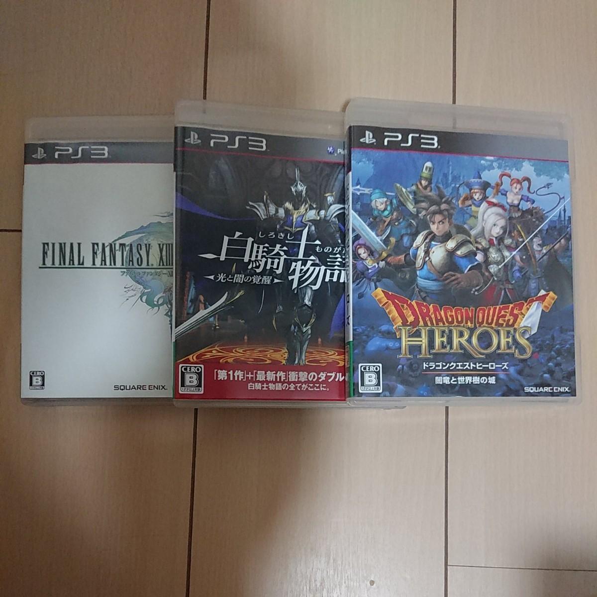 PS3ソフト3セット売り