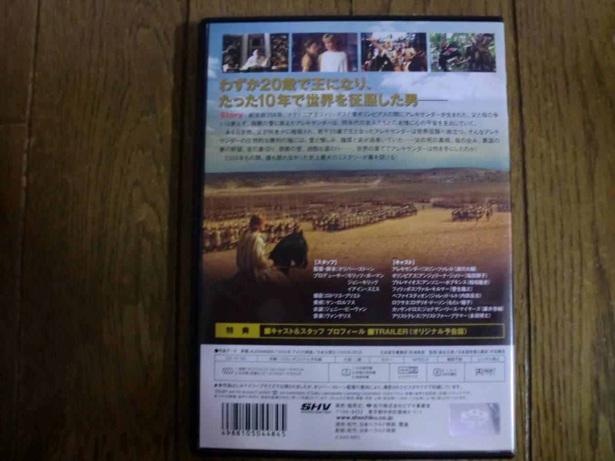 「アレキサンダー」オリバー・ストーン監督コリン・ファレル主演 日本語吹き替え有り DVD_画像2