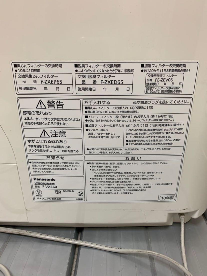 Panasonic 加湿空気清浄機 F-VXE60 Panasonic パナソニック nanoe 加湿空気清浄機 加湿器 F-VXE60 電気を通す確認済みです_画像4