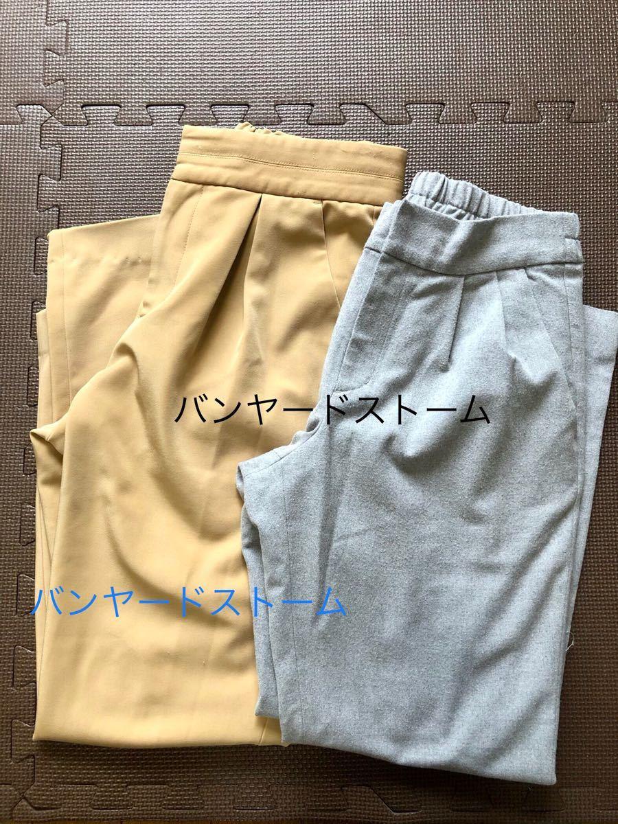 最安値!バンヤードストーム パンツ 2枚セット サイズS