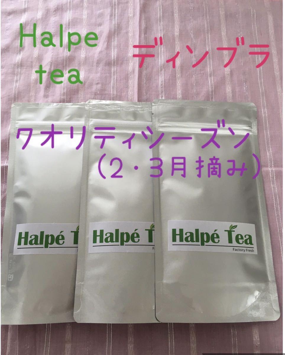 紅茶茶葉 Halpe tea ディンブラ 3袋セット