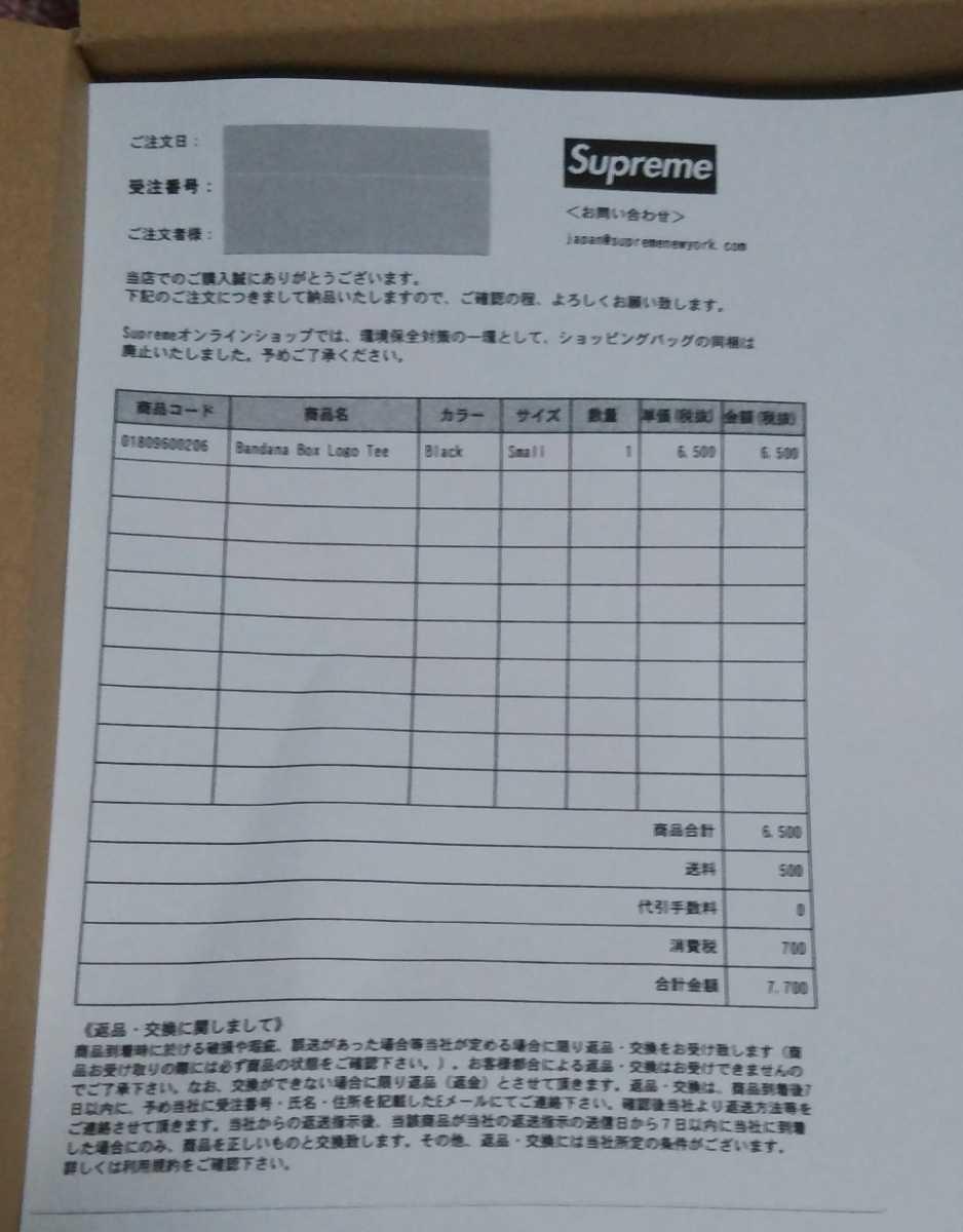 【Sサイズ・Black】送料無料・新品未試着・国内正規品19aw Supreme Bandana Box Logo Tee Black 個人情報部分を削除した納品書コピーを同梱_個人情報部分を削除した納品書コピーを同梱