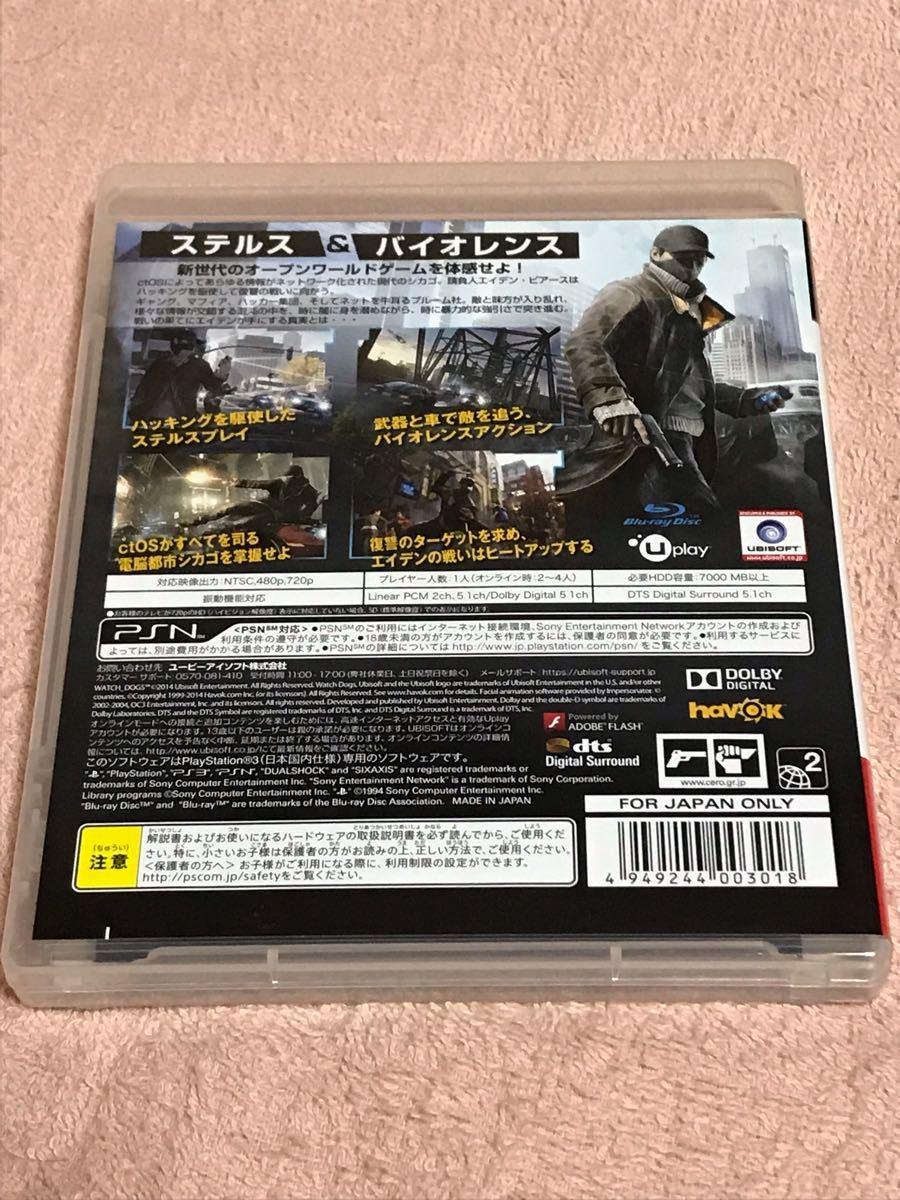 PS3 ウォッチドッグス スカイリム