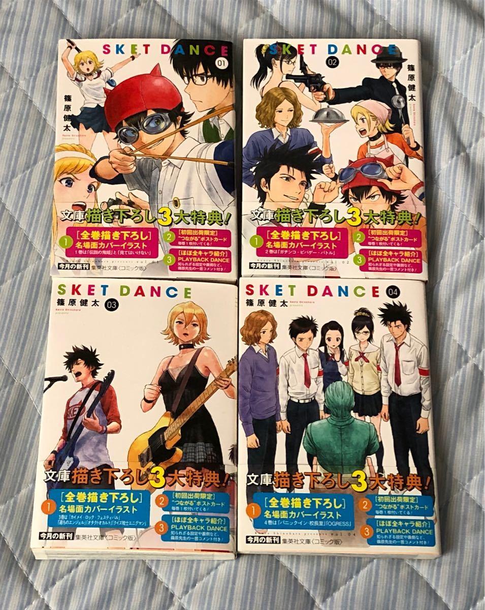 篠原健太/SKET DANCE 文庫版 1〜4巻(ポストカード付)+小冊子