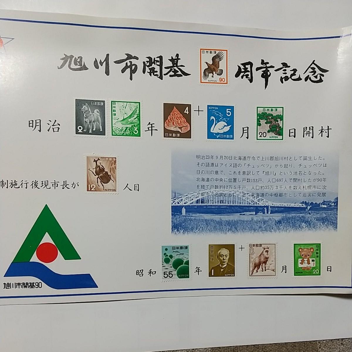 記念切手 切手  旭川市開基90周年記念