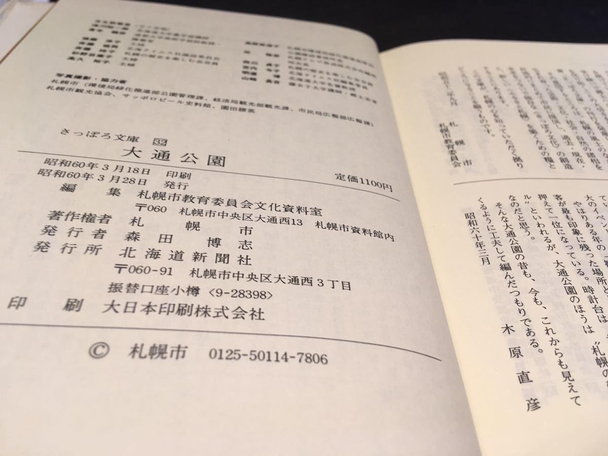 さっぽろ文庫32 大通公園 札幌市教育委員会編 大通イベント紹介 北海道新聞社 A3.200728_画像4